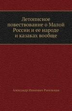 Летописное повествование о Малой России и ее народе и казаках вообще
