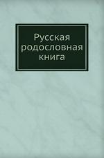 Русская родословная книга