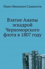 Взятие Анапы эскадрой Черноморского флота в 1807 году