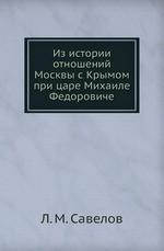 Из истории отношений Москвы с Крымом при царе Михаиле Федоровиче