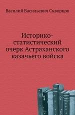 Историко-статистический очерк Астраханского казачьего войска