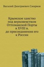 Крымское ханство под верховенством Оттоманской Порты в XVIII в. до присоединения его к России