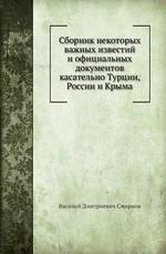 Сборник некоторых важных известий и официальных документов касательно Турции, России и Крыма