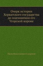 Очерк истории Хорватского государства до подчинения его Угорской короне