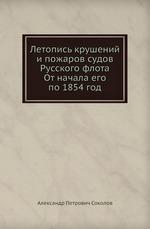 Летопись крушений и пожаров судов Русского флота