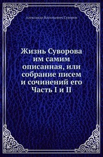 Жизнь Суворова им самим описанная, или собрание писем и сочинений его