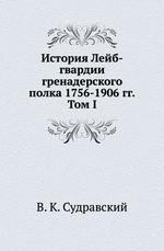 История Лейб-гвардии гренадерского полка 1756-1906 гг