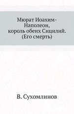 Мюрат Иоахим-Наполеон,