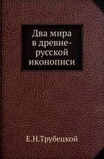 Два мира в древне-русской иконописи