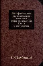 Метафизические предположения познания