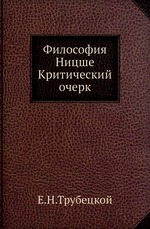 Философия Ницше