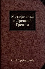Метафизика в Древней Греции
