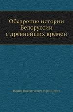 Обозрение истории Белоруссии с древнейших времен