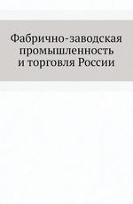 Фабрично-заводская промышленность и торговля России