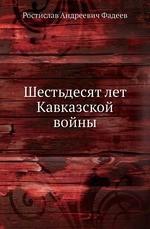 Шестьдесят лет Кавказской войны