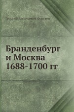 Бранденбург и Москва 1688-1700 гг