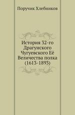 История 32-го Драгунского Чугуевского Её Величества полка