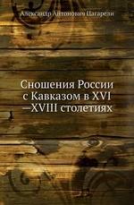 Сношения России с Кавказом в XVI—XVIII столетиях