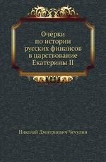 Очерки по истории русских финансов в царствование Екатерины II