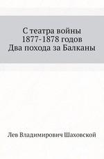 С театра войны 1877-1878 годов