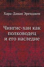 Чингис-хан как полководец и его наследие