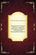 Нынешнее состояние турецких княжеств Молдавии и Валахии и Российской Бессарабской области