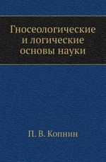 Гносеологические и логические основы науки
