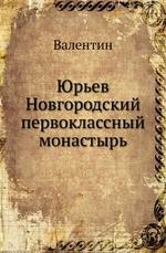 Юрьев Новгородский первоклассный монастырь
