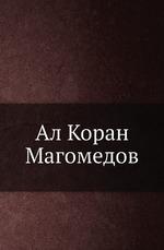 Ал Коран Магомедов