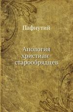 Апология христиан-старообрядцев