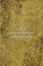А. Б. В. христианского благонравия