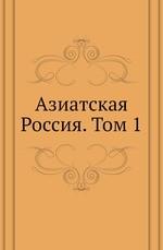 Азиатская Россия. Том 1