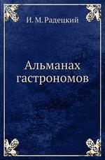 Альманах гастрономов