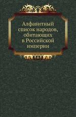 Алфавитный список народов, обитающих в Российской империи