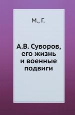 А.В. Суворов, его жизнь и военные подвиги