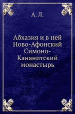 Абхазия и в ней Ново-Афонский Симоно-Кананитский монастырь
