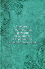 Анекдоты и остроумные изречения, выбранные из сочинений древних писателей
