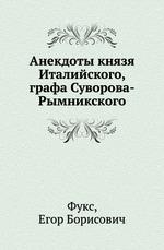 Анекдоты князя Италийского, графа Суворова-Рымникского