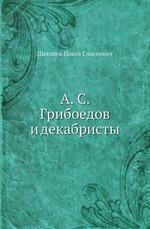 А. С. Грибоедов и декабристы