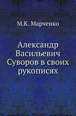 Александр Васильевич Суворов в своих рукописях