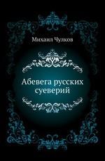 Абевега русских суеверий
