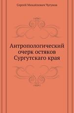 Антропологический очерк остяков Сургутскаго края