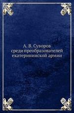 А. В. Суворов среди преобразователей екатерининской армии.