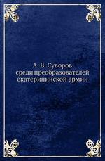 А. В. Суворов среди преобразователей екатерининской армии