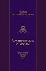 Архангельские самоеды