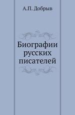 Биографии русских писателей