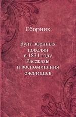 Бунт военных поселян в 1831 году