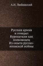 Русская армия и генерал Куропаткин как полководец