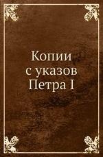 Копии с указов Петра I