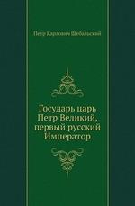 Государь царь Петр Великий, первый русский Император